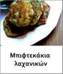 biftekakia lahanikon gr lenafusion.gr