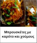 bruschette gr lenafusion.gr