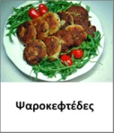 fishcakes gr lenafusion.gr