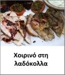 hoirino ladokolla gr lenafusion.gr