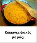 kokkines fakes gr lenafusion.gr