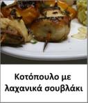 kotopoulo souvlaki gr lenafusion.gr