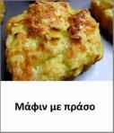 leek muffins gr