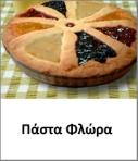 pasta flora gr lenafusion.gr
