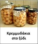 pickled button gr lenafusion.gr