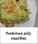 pikantiko rizi gr lenafusion.gr
