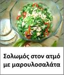 salmon gr lenafusion.gr