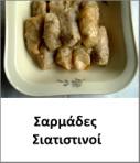 sarmades gr lenafusion.gr