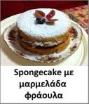 sponge button gr lenafusion.gr