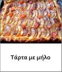 apple tart gr lenafusion.gr