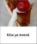 cake anana gr lenafusion.gr
