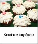carrot cake button lenafusion.gr