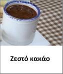 cocoa gr lenafusion.gr