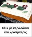 cranberries gr lenafusion.gr