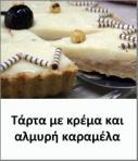 cream tart gr