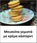 custard cookies gr lenafusion.gr