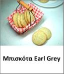earl grey gr lenafusion.gr