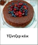 ginger cake gr lenafusion.gr
