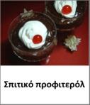 profiterol gr lenafusion.gr