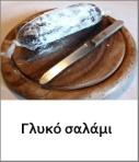 sweet salami gr