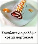 swiss roll gr lenafusion.gr
