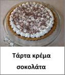 tarta gr lenafusion.gr