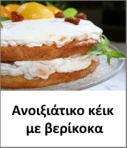 verikoko cake lenafusion.gr