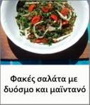 fakes salata gr lenafusion.gr