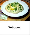 humus gr lenafusion.gr