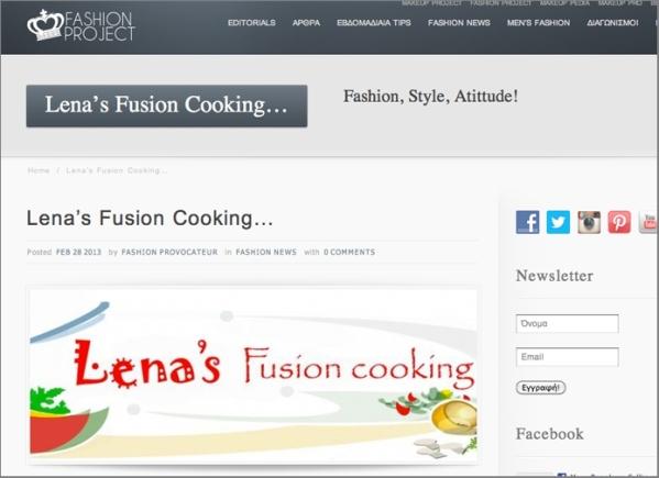lenafusion press2 lenafusion.gr