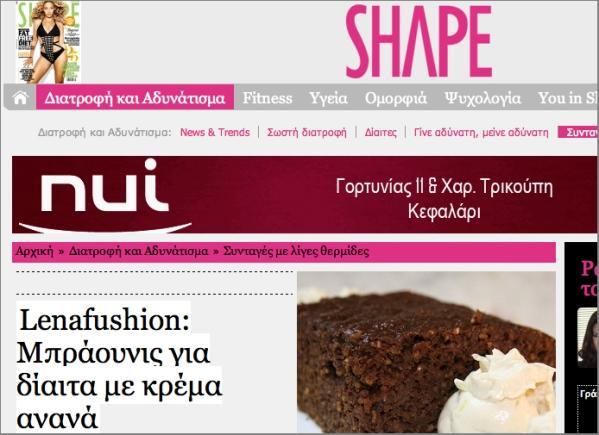 lenafusion press3 lenafusion.gr