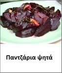 patzaria lenafusion.gr