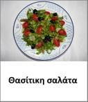 thasitiki salad gr  lenafusion.gr