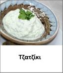 tzatziki gr lenafusion.gr